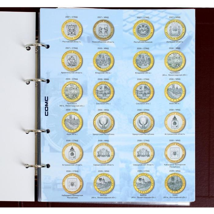 Альбом для монет 'Стандарт. Юбилейные 10-ти рублевые монеты России', 230 х 270 мм, Optima, коричневый - фото 8