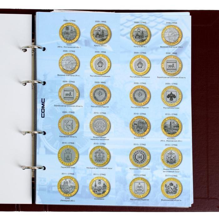 Альбом для монет 'Стандарт. Юбилейные 10-ти рублевые монеты России', 230 х 270 мм, Optima, коричневый - фото 9