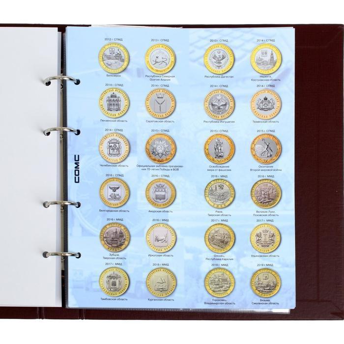 Альбом для монет 'Стандарт. Юбилейные 10-ти рублевые монеты России', 230 х 270 мм, Optima, коричневый - фото 10