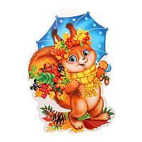 Плакат фигурный 'Белка' лисичка с синим зонтиком 35 х 50 см