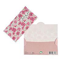 Конверт для денег 'Just for you' розовые цветы, белый фон (комплект из 10 шт.)