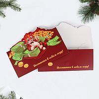 Конверт для денег формовой 'Богатый праздник', 17,5 x 9 см (комплект из 5 шт.)