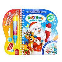 Книжка для рисования водой 'Веселый новый год' с водным маркером, 10 стр.