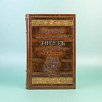 Третье путешествие в Центральной Азии. Из Зайсана через Хами на Тибет и на верховья Желтой реки Автор: Н.М.