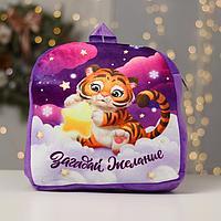 Рюкзак детский 'Загадай желание' Тигрёнок, 28 х 26 см