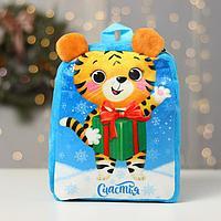Рюкзак детский 'Счастья' Тигр, 22 х 24 см