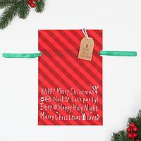 Мешок подарочный 'Новогодняя вечеринка', 20x30 см (комплект из 25 шт.)