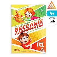 Развивающая книга-игра 'Чем занять ребёнка Весёлые лабиринты', 24 стр, 4+ (комплект из 5 шт.)