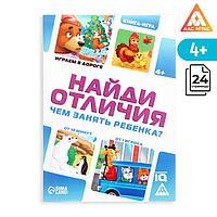 Развивающая книга-игра в дорогу 'Чем занять ребёнка. Найди отличия', 24 стр, 4+ (комплект из 5 шт.)