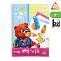 Развивающая книга-игра 'Чем занять ребёнка Логика', 26 страниц, 5+ (комплект из 5 шт.)