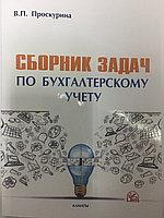 Сборник задач по бухгалтерскому учету. Проскурина В. 2021г.