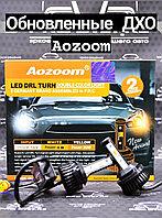 Дневные ходовые огни Aozoom с функцией поворотника
