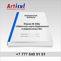 Форма № 048/у «Обменная карта беременной и родильницы №»