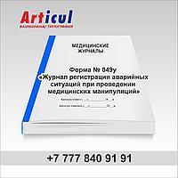 Форма № 049/у «Журнал регистрации аварийных ситуаций при проведении медицинских манипуляций»