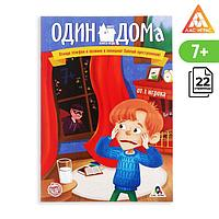Книга-квест 'Один дома' версия 1, 7+ (комплект из 5 шт.)