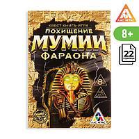Квест книга игра 'Похищение мумии Фараона' (комплект из 5 шт.)
