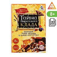 Книга-квест 'Тайна пиратского клада' версия 1, 8+ (комплект из 5 шт.)