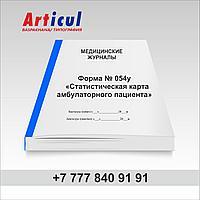 Форма № 054/у «Статистическая карта амбулаторного пациента»