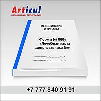 Форма № 060/у «Лечебная карта допризывника №»
