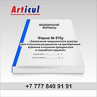 Форма № 076/у «Заключение медицинского осмотра (для получения разрешения на приобретение, хранение, хранение и