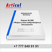 Форма № 080/у «Форма учета амбулаторных посещений»