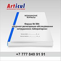 Форма № 094/у «Журнал регистрации обследования сотрудников лаборатории»