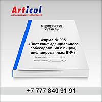 Форма № 095/у «Лист конфиденциального собеседования с лицом, инфицированным ВИЧ»