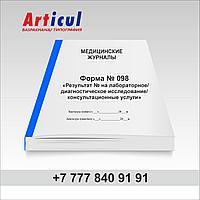 Форма № 098/у «Результат № на лабораторное/диагностическое исследование /консультационные услуги»