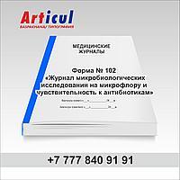 Форма № 102/у «Журнал микробиологических исследовании на микрофлору и чувствительность к антибиотикам»