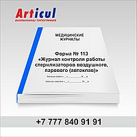 Форма № 113/у «Журнал контроля работы стерилизаторов воздушного, парового (автоклав)»