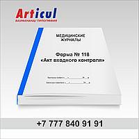 Форма № 118/у «Акт входного контроля»