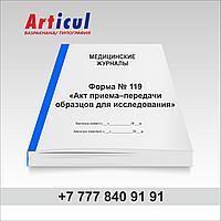 Форма № 119/у «Акт приема–передачи образцов для исследования»