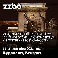 ZZBO — участник международного бизнес-форума «Венгрия-Россия: ключевые тренды и экспортные возможности», который пройдет 14-15 сентября 2021 года в Будапеште.