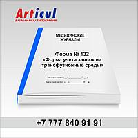 Форма № 132/у «Форма учета заявок на трансфузионные среды»