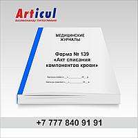 Форма № 139/у «Акт списания компонентов крови»