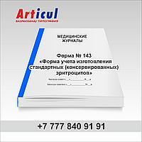 Форма № 143/у «Форма учета изготовления стандартных (консервированных) эритроцитов»