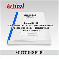 Форма № 154/у «Накладная на реализацию компонентов, препаратов крови и стандартных диагностикумов»