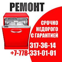 Ремонт посудомоечных машин Алматы. Оперативно, качественно, недорого. Обязательная Гарантия.