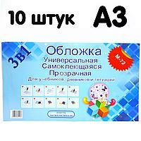 Обложка универсальная самоклеющаяся прозрачная для учебников и тетрадей М 72 формат А3 36х50см, 10шт
