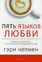 Книга «Пять языков любви. Как выразить любовь вашему спутнику», Гэри Чепмен, Мягкий переплет