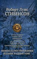 Стивенсон Р. Л.: Семь романов и повестей. Полное иллюстрированное издание в 1 томе
