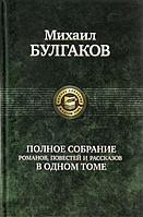 Булгаков М. А.: Полное собрание романов, повестей и рассказов в одном томе