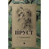 Пруст М.: У Германтов: роман (В поисках утраченного времени)
