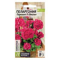 Семена цветов Пеларгония Горизонт 'Виолет', зональная, Сем. Алт, ц/п, 4 шт