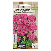 Семена цветов Пеларгония Горизонт 'Лавандовая', Сем. Алт, ц/п, 4 шт