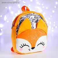 Рюкзак детский с пайетками «Лиса» 26х24 см