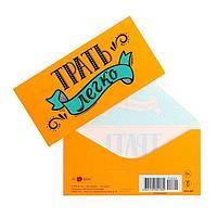 Конверт для денег 'Трать легко' неоновые краски, оранжевый фон (комплект из 5 шт.)