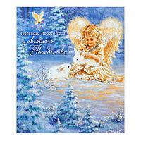 Открытка 'Чудесного Нового года и Светлого Рождества!' ангел (комплект из 3 шт.)