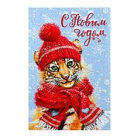 Открытка 'С Новым Годом!' тигр в шапке и шарфе, глиттер (комплект из 5 шт.)