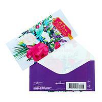 Конверт для денег 'В День Рождения!' цветы, белый фон (комплект из 5 шт.)